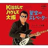 Kissしてハグして大阪♪レーモンド松屋