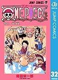 ONE PIECE モノクロ版 32 (ジャンプコミックスDIGITAL)
