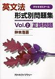 英文法形式別問題集 Vol.2 正誤問題 (代々木ゼミナール)
