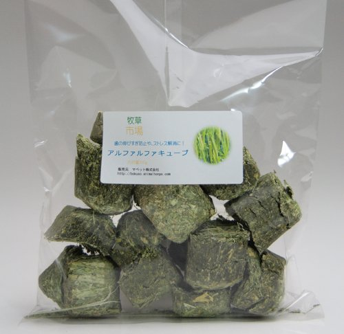 【歯の健康に良い】牧草市場 アルファルファ キューブ 牧草 300g(うさぎ・モルモットなどのおやつ牧草)