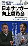 日本サッカー向上委員会 (新書y)
