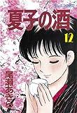 夏子の酒(12) (モーニングKC (244))