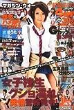 マガジン WOoooo (ウォー) ! 2010年 08月号 [雑誌]