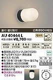 コイズミ照明 LED防雨型ブラケット直付・壁付両用型(白熱球60W相当)電球色 AU40444L