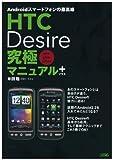 HTC Desire究極マニュアル+―Androidスマートフォンの最高峰