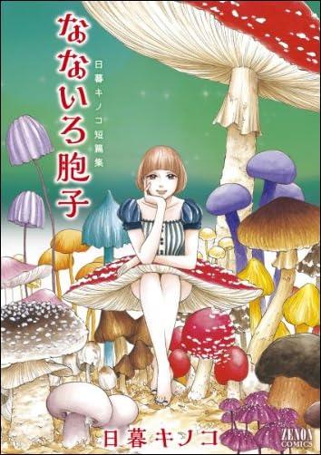 なないろ胞子: 日暮キノコ短編集 (ゼノンコミックス)
