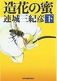 造花の蜜〈下〉 (ハルキ文庫)