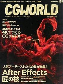 CGWORLD (������������) 2014ǯ 11��� vol.195 (�ý�:After Effects ���ε���4K�ǤĤ���CG&VFX)