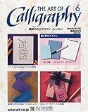 趣味のカリグラフィーレッスン 2013年 2/27号 [分冊百科]
