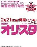 オリ☆スタ 2014年 3/3号