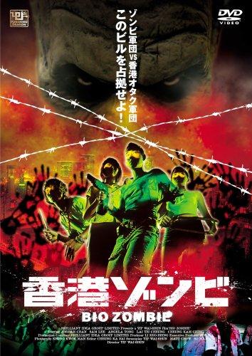 香港ゾンビ [DVD]