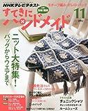 すてきにハンドメイド 2012年 11月号 [雑誌]