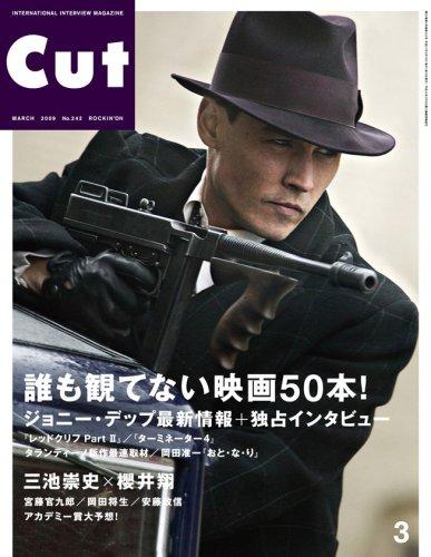 Cut (カット) 2009年 03月号 [雑誌]