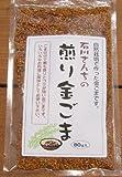 自然栽培で作った 煎り金ごま 80g 5袋セット