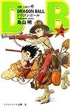 DRAGON BALL 2 (ジャンプ・コミックス)