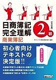 日商簿記2級完全理解 商業簿記【5訂版】