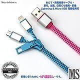 充電用・これはいい USB Zipper Cable 2 in 1 Micro USB & Lightning 30cm (Blue & Pink) 2本セット