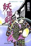 妖猫剣 (大江戸あやかし草子 1の巻)