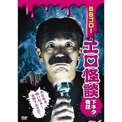 BB�S���[DVD �G�����k-���l�^��b-