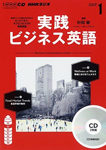 NHK CD ラジオ 実践ビジネス英語 2017年1月号 (<CD>)