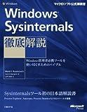 Windows Sysinternals徹底解説 Windows管理者必携ツールを使い尽くすためのバイブル