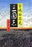 三国志〈第6巻〉