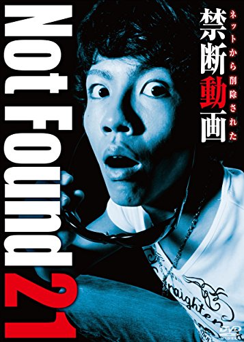 Not Found 21 - ネットから削除された禁断動画 - [DVD]
