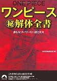 ワンピースマル秘解体全書 (青春文庫)
