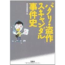 パクリ・盗作 スキャンダル事件史 (宝島SUGOI文庫 A へ 1-83)