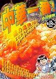中華一番!味の爆発だ!エビチリチャーハン対シーフードピラフ! (プラチナコミックス)