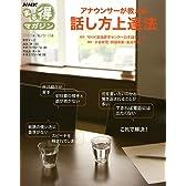 アナウンサーが教える話し方上達法 (NHKまる得マガジン)