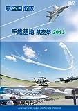 航空自衛隊 千歳基地 航空祭2013 [DVD]