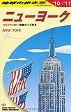 B06 地球の歩き方 ニューヨーク 2010~2011