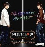シンデレラマン 韓国ドラマOST (MBC)(韓国盤)