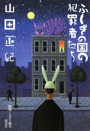 ふしぎの国の犯罪者たち―昭和ミステリ秘宝 (扶桑社文庫)
