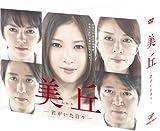 美丘—君がいた日々— DVD-BOX