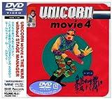MOVIE4 舞監なき戦い [DVD]