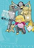 楽屋裏-貧乏暇なし編- 2巻 (ZERO-SUMコミックス)