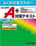 CompTIA A+対策テキスト (よくわかるマスター)