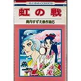 虹の戦―美内すずえ傑作集〈5〉 (花とゆめCOMICS)