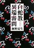 白蛇教異端審問 (文春文庫 き 19-11)