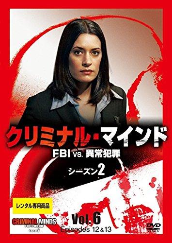 クリミナル・マインド FBI vs. 異常犯罪 シーズン2 Vol.6