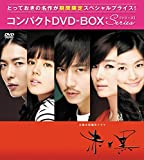 赤と黒(ノーカット完全版) コンパクトDVD-BOX[期間限定スぺシャルプライス版] -