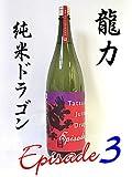 兵庫県本田商店 【龍力 純米ドラゴン エピソード3】(通称 ドラ3) 限定酒 1800ml