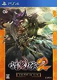討鬼伝2 TREASURE BOX (初回封入特典「なりきり装束・天狐」ダウンロードシリアル 同梱)