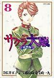 サクラ大戦 漫画版(8) (マガジンZKC)
