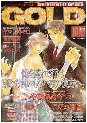 BE×BOY GOLD (ビーボーイゴールド) 2008年 10月号 [雑誌]