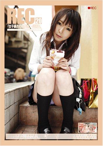 REC 20「女子高生の処世術」・録画中。(プレステージ) [DVD]