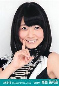 AKB48 公式生写真 Theater 2012.June 月別06月 【高島祐利奈】