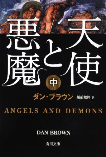 天使と悪魔 (中)